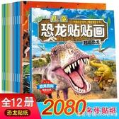 恐龍故事貼紙書2-3-4-5-6-7歲黏貼紙寶寶智力益智兒童趣味貼貼畫 漾美眉韓衣