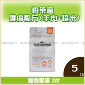 寵物家族-BLACKWOOD柏萊富 功能性全齡 護膚亮毛配方(羊肉+糙米)5LB