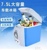 車載冰箱7.5升L便攜式汽車小型冷暖箱迷你冰箱(快速出貨)