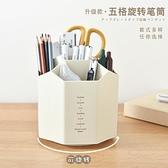 三年二班 大容量旋轉筆筒現代簡約學生辦公室桌面文具用品筆 中秋特惠