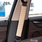 汽車安全帶套四季通用安全帶護肩套保險帶套加長套裝一對 道禾生活館