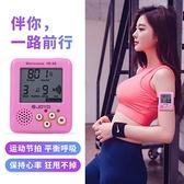 跑步節拍器心率表運動馬拉松男女多功能小型電子節拍跳繩腕表戶外 【雙十一狂歡購】
