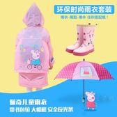 兒童雨衣寶寶幼兒園大帽檐雨披男童女童雨衣帶書包位學生小孩雨衣·樂享生活館