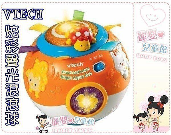 麗嬰兒童玩具館~Vtech-二代炫彩聲光滾滾球可引誘寶貝爬行遊戲