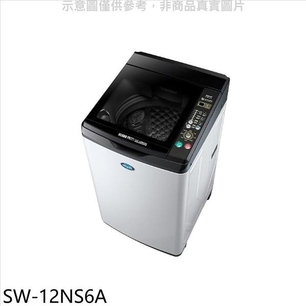 台灣三洋SANLUX【SW-12NS6A】12公斤強化玻璃上蓋洗衣機 優質家電