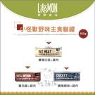 LitoMon怪獸部落[小怪獸野味主食貓罐,麵包蟲雞/蟋蟀雞/白鼠雞,82g,台灣製](單罐) 產地:台灣