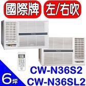 Panasonic國際牌【CW-N36S2/CW-N36SL2】窗型冷氣