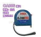 OA006 卷尺 8.0M*25mm台尺 鋼捲尺測量尺 MK捲尺米尺 魯班尺 文公尺英呎量尺自動 台尺/公分/英寸