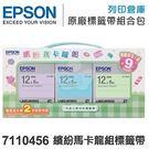 EPSON 7110456 繽紛馬卡龍組...