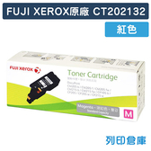 原廠碳粉匣 FUJI XEROX 紅色 CT202132 (0.7K) / CP205 /適用 富士全錄 CM205b/CM205f/CM215b/CM215fw/CP105b/CP205/CP215w