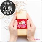 奇奇妮妮甜蜜之戀300g金磚米(滿百份免費印名字) 七夕送禮 福米 婚禮小物 遊戲抽獎 送伴娘