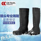 雨鞋/雨靴 鋼包頭防砸鞋雨靴Ck tech 防潑水工作鞋安全鞋 男士勞保鞋工業工地 酷我衣櫥