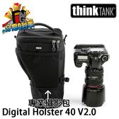【24期0利率】thinkTANK Digital Holster 40 V2.0 槍套包 槍型相機包 彩宣公司貨 DH876