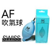 AF Switzerland 瑞士 AF 強力高級吹球 進氣快 出氣大 (郵寄免運) 空氣球 空氣吹球