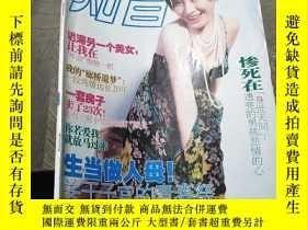 二手書博民逛書店罕見知音2013年第08期,王雅捷Y403679