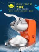 碎冰機商用奶茶店刨冰打冰機大功率電動家用小型雙刀制冰沙機  igo 可然精品鞋櫃