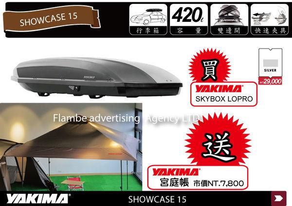 ∥MyRack∥YAKIMA SHOWCASE 15 銀 車頂箱∥SKYBOX PRO 16 Touring M 200