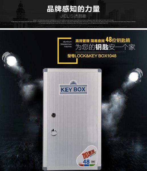 杰麗斯1048鑰匙箱48位掛壁式可拆卸中介公司汽車鑰匙收納盒管理箱 【熱賣新品】 lx
