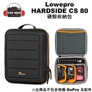 Lowepro HARDSIDE CS80 硬派IMPACT 收納硬殼包 硬殼包 LP37167 ( L230 ) 【台南-上新】