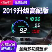 投影時鐘 汽車HUD平視顯示儀 時速 水溫 油耗 YXS道禾生活館