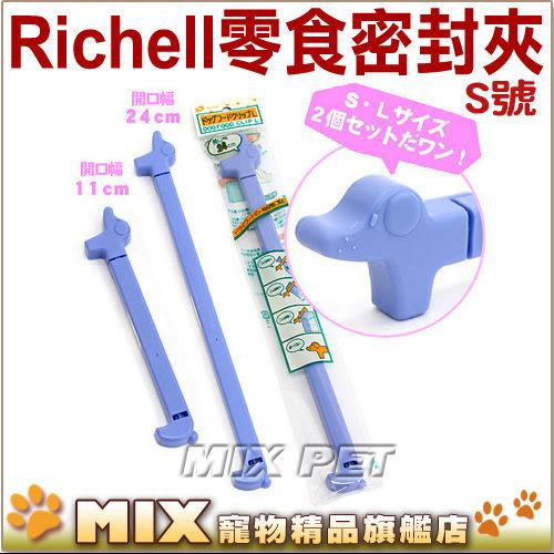 ◆MIX米克斯◆日本Richell【S號】飼料零食封壓條/密封夾 98512/98519/9883 款式顏色隨機出貨