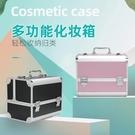 帶鎖化妝箱手提便攜專業跟妝師大容量家用化妝包大容量收納包WD 電購3C