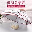 保溫飯菜罩子桌蓋菜罩可折疊餐桌罩食物圓形大號飯碗遮菜蓋傘家用 YDL