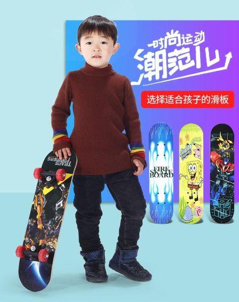 四輪滑板初學者青少年成人男女生抖音滑板兒童滑板車刷街 NMS 黛尼時尚精品