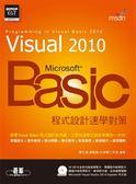 (二手書)Visual Basic 2010 程式設計速學對策