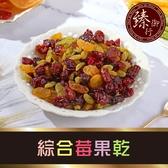 綜合莓果乾-300g【臻御行】
