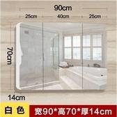實木浴室鏡櫃壁掛牆式衛生間廁所洗手間鏡面櫃儲物箱白色90公分(圓角)