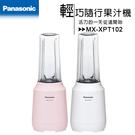 國際牌 Panasonic MX-XPT102 輕巧隨行果汁機◆送原廠精美隨行杯和幾米隨行杯套乙個