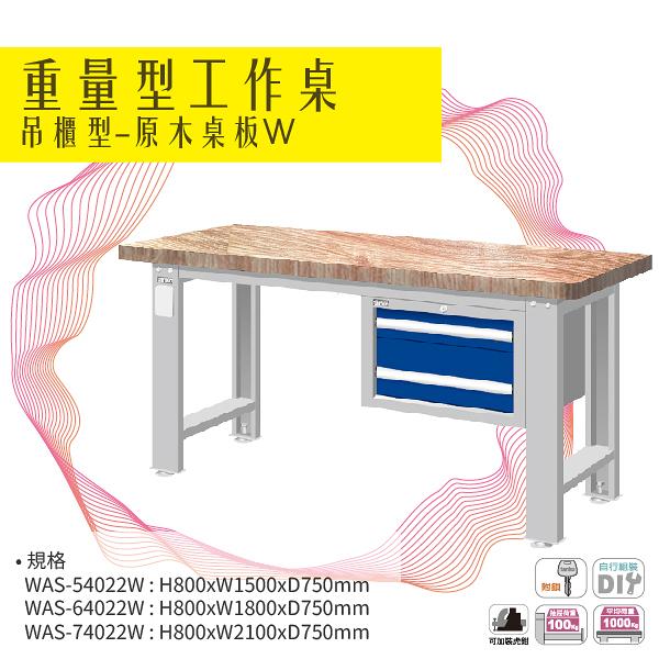 天鋼 WAS-74022W (重量型工作桌) 吊櫃型 原木桌板 W2100