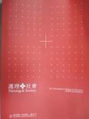 【書寶二手書T3/大學理工醫_LCQ】護理與社會_原價450_張淑卿