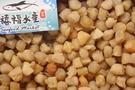 【禧福水產】日本北海道乾燥干貝/乾帆立貝...