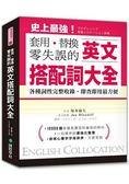 英文搭配詞大全:套用替換零失誤,19000種用法,各種詞性完整收錄,即查即用最方
