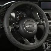 方向盤套汽車方向盤套皮質方向盤套四季通用型女專用奧迪A4L A6L A3 Q3 Q5【快速出貨】