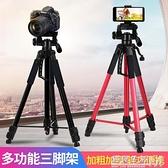 單反三腳架直播手機支架三角架攝影腳架小便攜微單云台攝像機專業 聖誕節全館免運