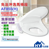《HCG和成》免治馬桶座AF-855(AF855) 和成牌免治馬桶蓋【不含安裝】