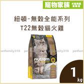 寵物家族-紐頓Nutram 無穀全能系列 T22無穀貓火雞1KG