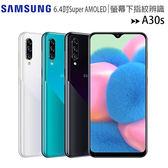 SAMSUNG Galaxy A30s (4G/128G)6.4吋三鏡頭大容量大電量螢幕指紋辨識手機◆送三星ITFIT藍芽美拍握把