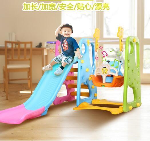 溜滑梯兒童滑滑梯室內家用游樂場三合一幼兒園室外寶寶滑梯秋千組合套裝XW好康免運