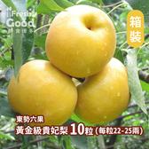 【鮮食優多】六果 黃金級貴妃梨 箱裝 (22-25兩/粒*10)