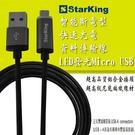 Starking Micro USB 智能斷電LED發光快充傳輸線