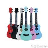 烏克麗麗 彩色初學者入門小吉他21寸烏克麗麗ukulele通用男孩女孩 mks 瑪麗蘇