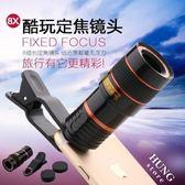 【SZ13】(今日免運)八倍長定焦鏡頭 通用款 手機鏡頭 通用 望遠鏡 單眼 iphone 三星 HTC SONY