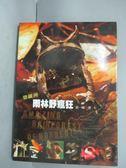 【書寶二手書T5/動植物_GER】婆羅洲雨林野瘋狂_黃一峰_附光碟