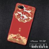 新年手機殼-蘋果8plus手機殼中國風iPhone7浮雕6s保護套女款六七八國潮個性  買一送一 糖糖日系