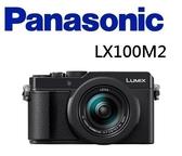 名揚數位 Panasonic LX100 M2 LX100 II (一次付清) 登錄送BLG10(原電)+32G+原廠皮套+HF400BGCK(藍芽耳機)*1(3/31)