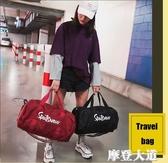 健身包女運動包潮男韓版干濕分離訓練包大容量手提網紅短途旅行包『摩登大道』